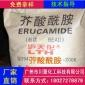 代理商热销四川天宇高纯芥酸酰胺塑料爽滑剂薄膜开口剂