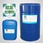厂家直销 尼龙处理剂 安全帽尼龙加8%玻纤喷橡胶油附着力处理剂